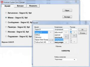 Advanced System Font Changer 1.0.0.25 RUS