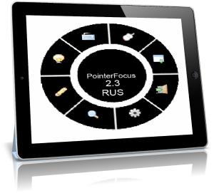 PointerFocus 2.3 RUS