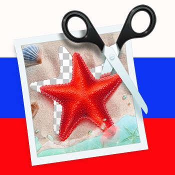 PhotoScissors 5 RUS