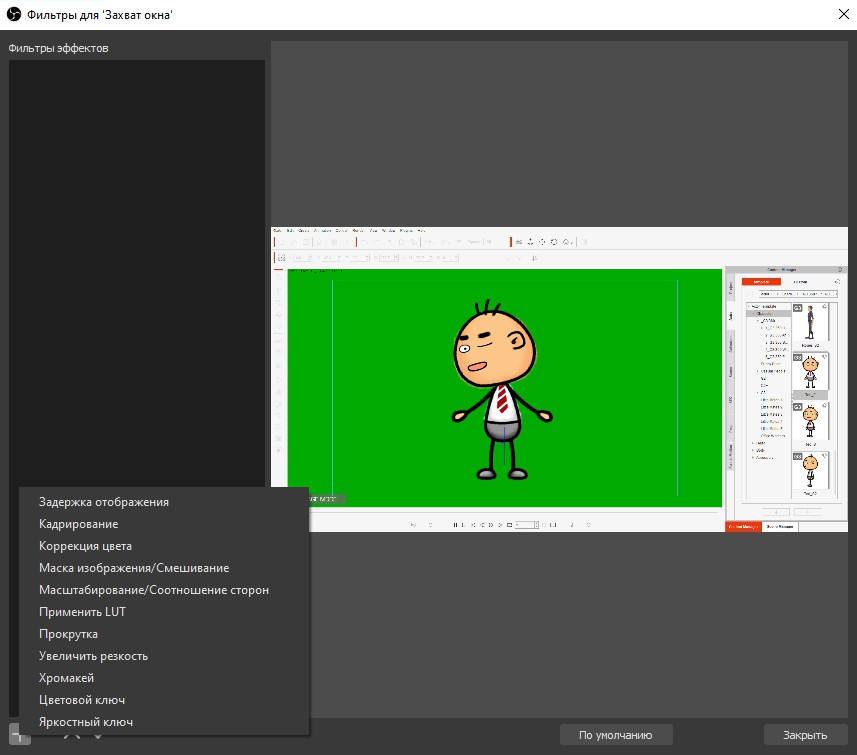 Cartoon Animator 4 + OBS Studio