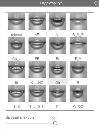 Редактор губ