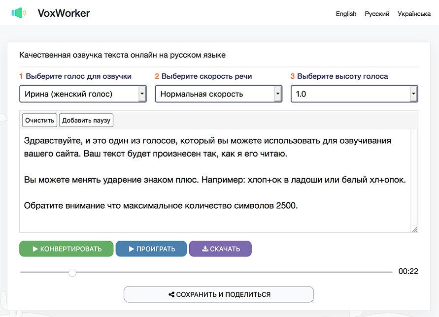 VoxWorker