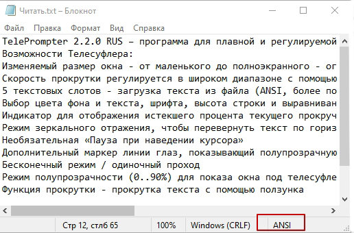 TelePrompter 2.2.0 RUS